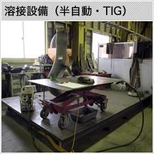 溶接設備(半自動・TIG)